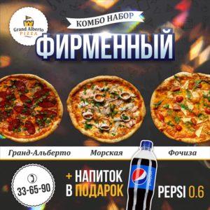 семейный набор пиццы